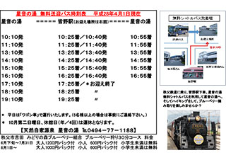 Free shuttle bus timetable