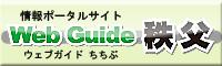WebGuide 치치부