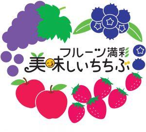 フルーツ満彩美味しいちちぶ