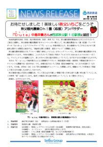 西武鉄道NEWS