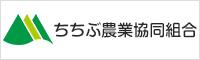 JAちちぶ【ちちぶ農業協同組合】